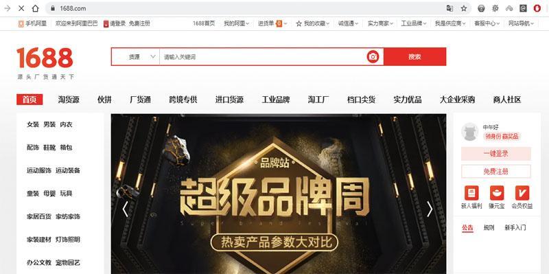 1688 là một trang web mua sỉ uy tín của Trung Quốc